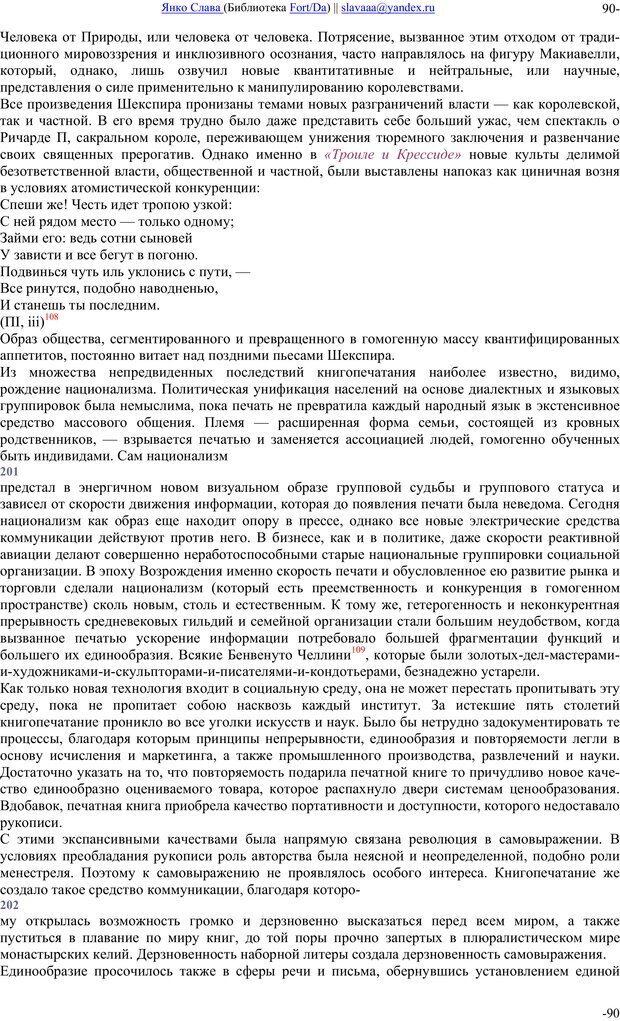 PDF. Понимание Медиа: Внешние расширения человека. Маклюэн М. Г. Страница 89. Читать онлайн