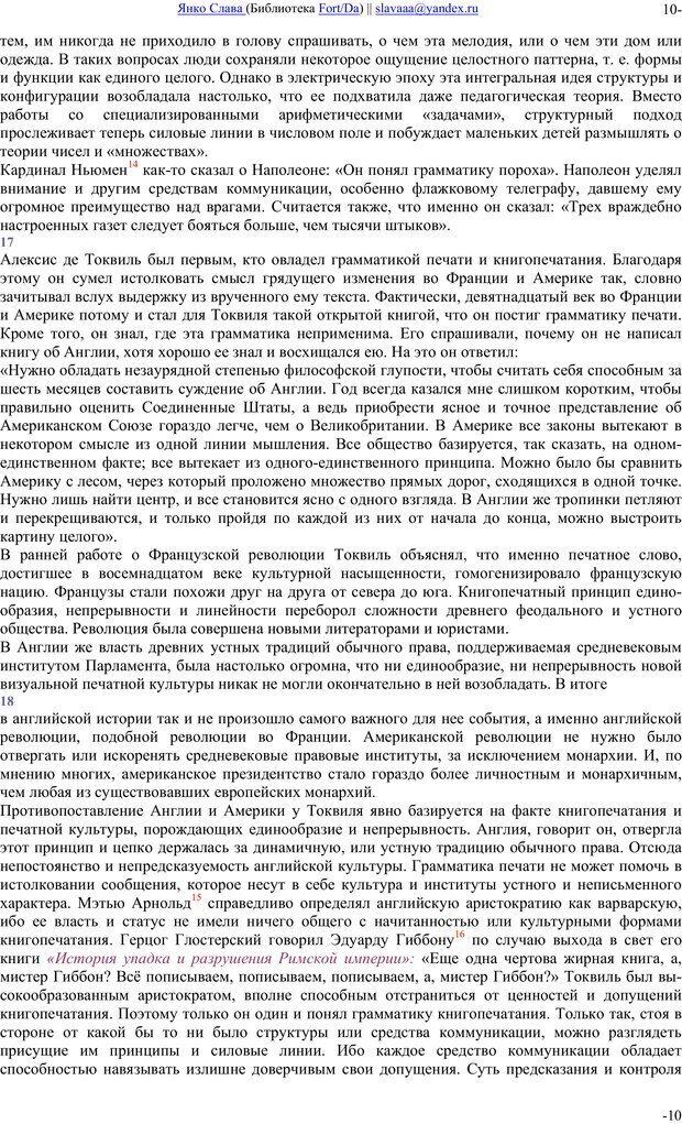 PDF. Понимание Медиа: Внешние расширения человека. Маклюэн М. Г. Страница 9. Читать онлайн