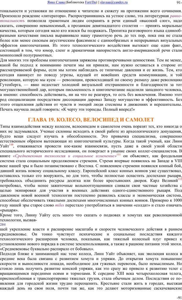 PDF. Понимание Медиа: Внешние расширения человека. Маклюэн М. Г. Страница 90. Читать онлайн