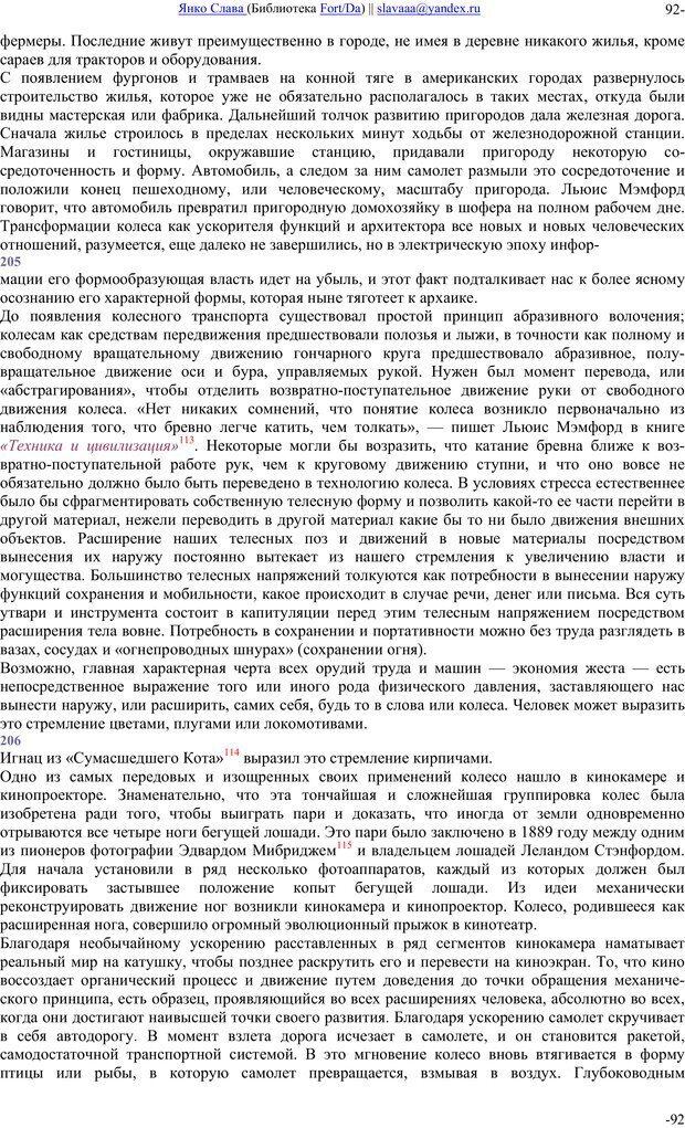 PDF. Понимание Медиа: Внешние расширения человека. Маклюэн М. Г. Страница 91. Читать онлайн