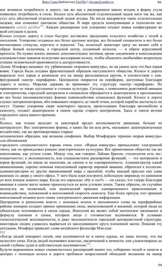 PDF. Понимание Медиа: Внешние расширения человека. Маклюэн М. Г. Страница 93. Читать онлайн