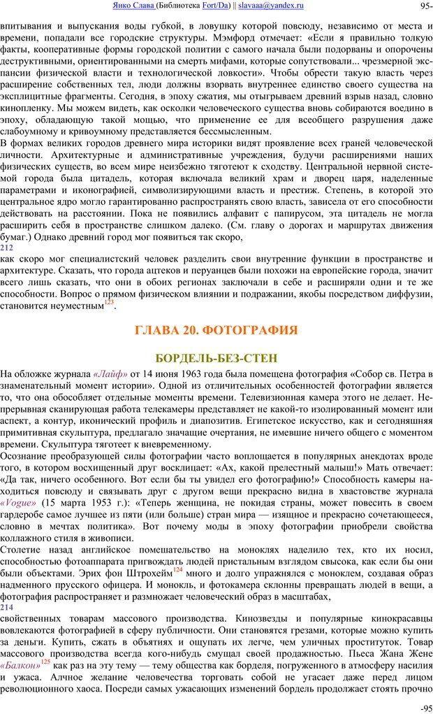 PDF. Понимание Медиа: Внешние расширения человека. Маклюэн М. Г. Страница 94. Читать онлайн