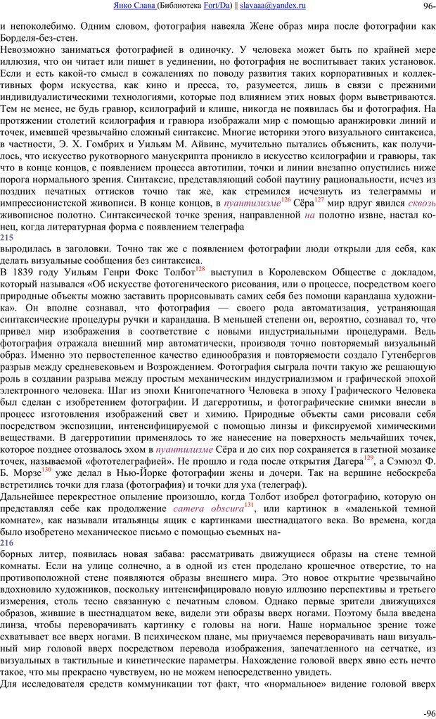 PDF. Понимание Медиа: Внешние расширения человека. Маклюэн М. Г. Страница 95. Читать онлайн