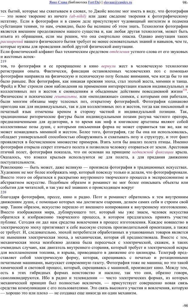 PDF. Понимание Медиа: Внешние расширения человека. Маклюэн М. Г. Страница 97. Читать онлайн