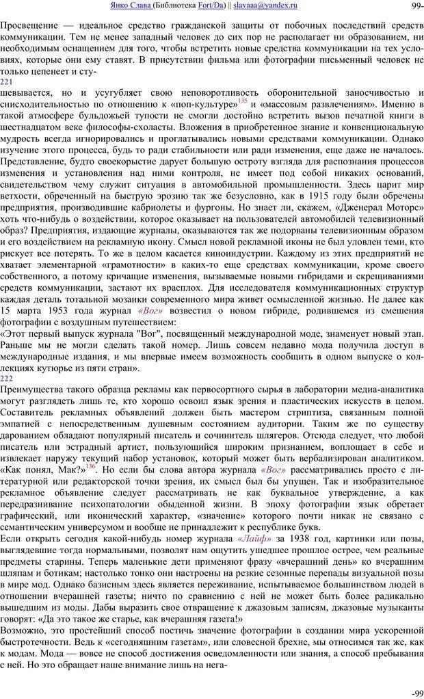 PDF. Понимание Медиа: Внешние расширения человека. Маклюэн М. Г. Страница 98. Читать онлайн