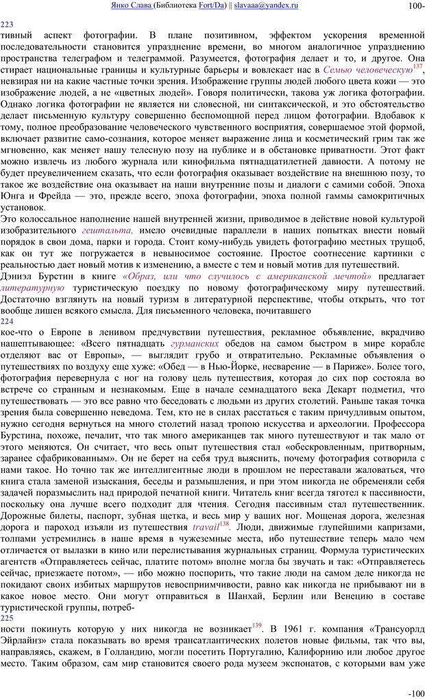PDF. Понимание Медиа: Внешние расширения человека. Маклюэн М. Г. Страница 99. Читать онлайн