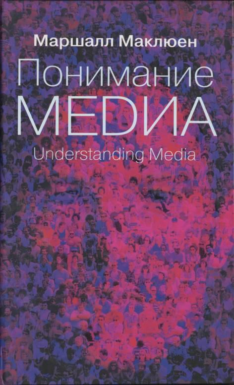"""Обложка книги """"Понимание Медиа: Внешние расширения человека"""""""