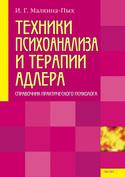 Техники психоанализа и терапии Адлера, Малкина-Пых Ирина
