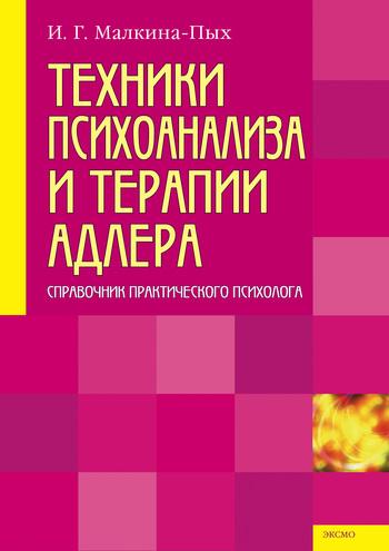 """Обложка книги """"Техники психоанализа и терапии Адлера"""""""
