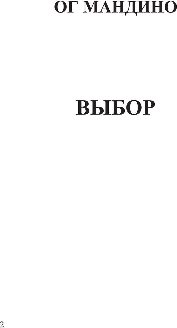 PDF. Выбор. Мандино О. Страница 1. Читать онлайн