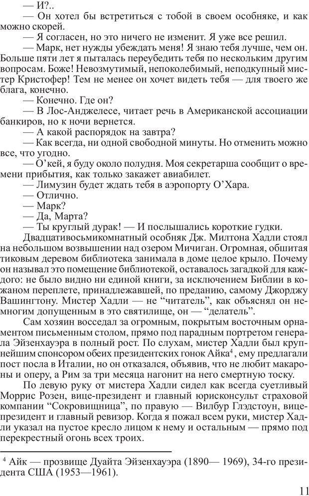 PDF. Выбор. Мандино О. Страница 10. Читать онлайн