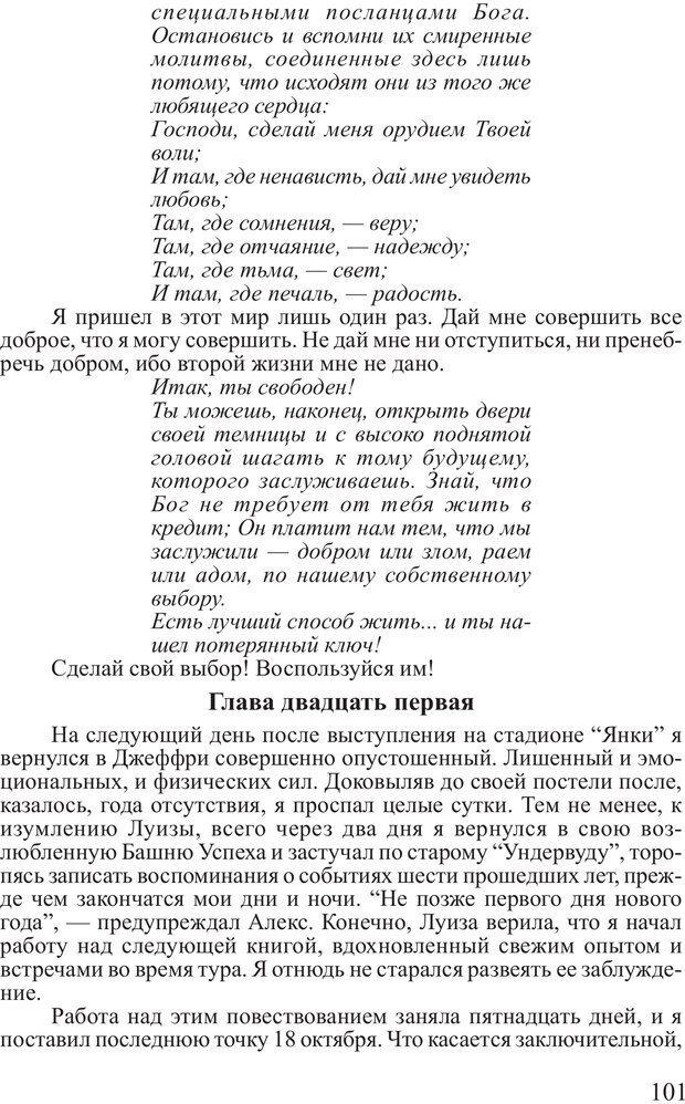 PDF. Выбор. Мандино О. Страница 100. Читать онлайн