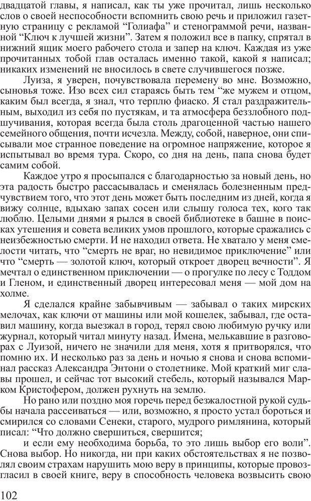 PDF. Выбор. Мандино О. Страница 101. Читать онлайн