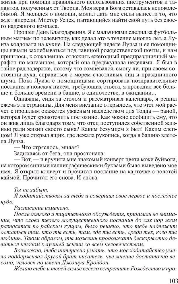 PDF. Выбор. Мандино О. Страница 102. Читать онлайн