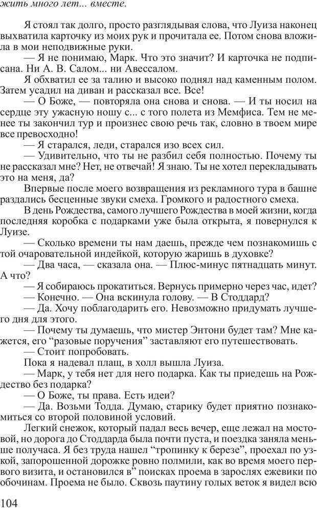PDF. Выбор. Мандино О. Страница 103. Читать онлайн