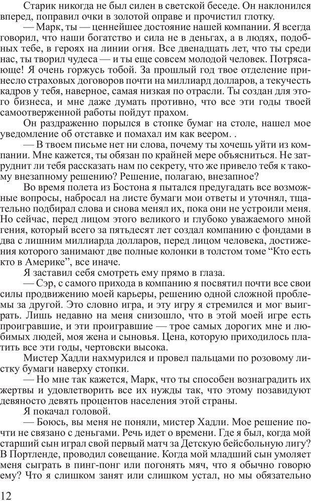 PDF. Выбор. Мандино О. Страница 11. Читать онлайн