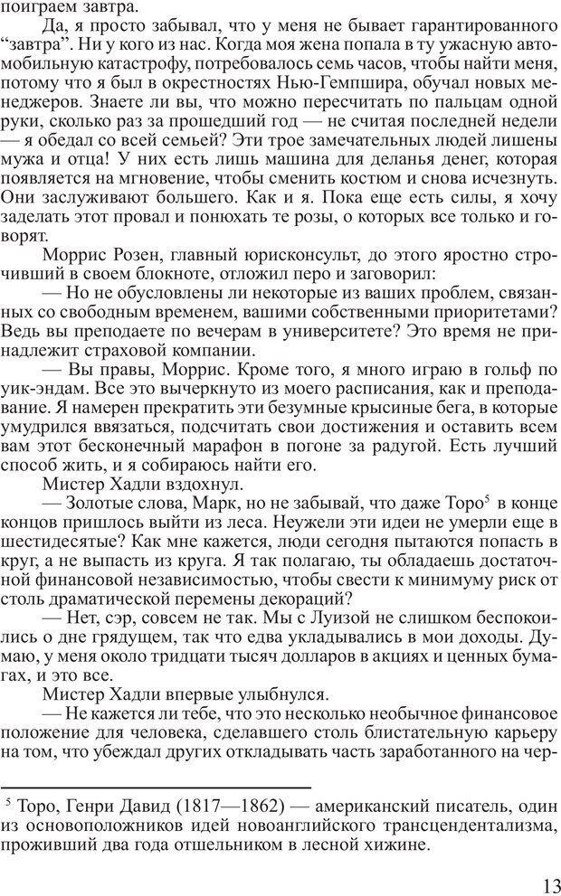 PDF. Выбор. Мандино О. Страница 12. Читать онлайн