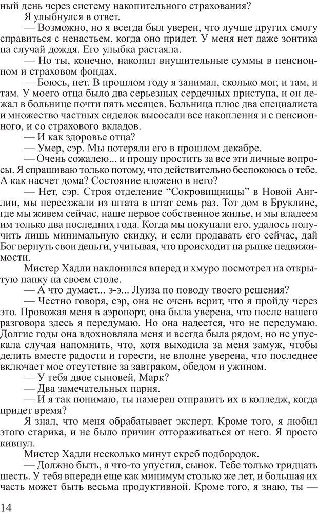 PDF. Выбор. Мандино О. Страница 13. Читать онлайн