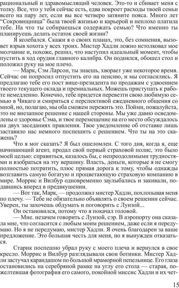 PDF. Выбор. Мандино О. Страница 14. Читать онлайн