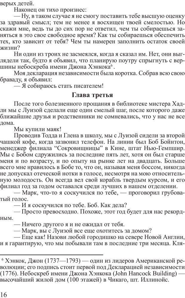 PDF. Выбор. Мандино О. Страница 15. Читать онлайн