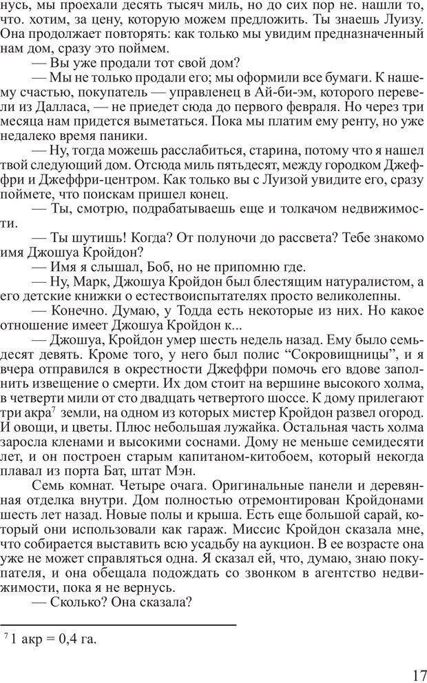 PDF. Выбор. Мандино О. Страница 16. Читать онлайн