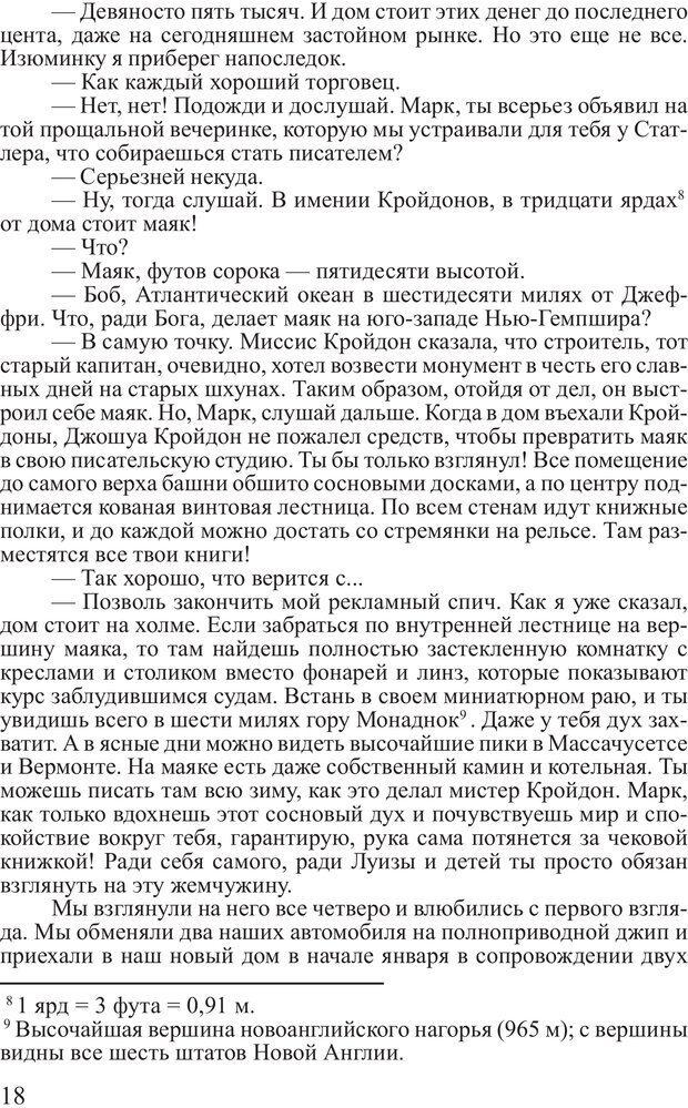 PDF. Выбор. Мандино О. Страница 17. Читать онлайн