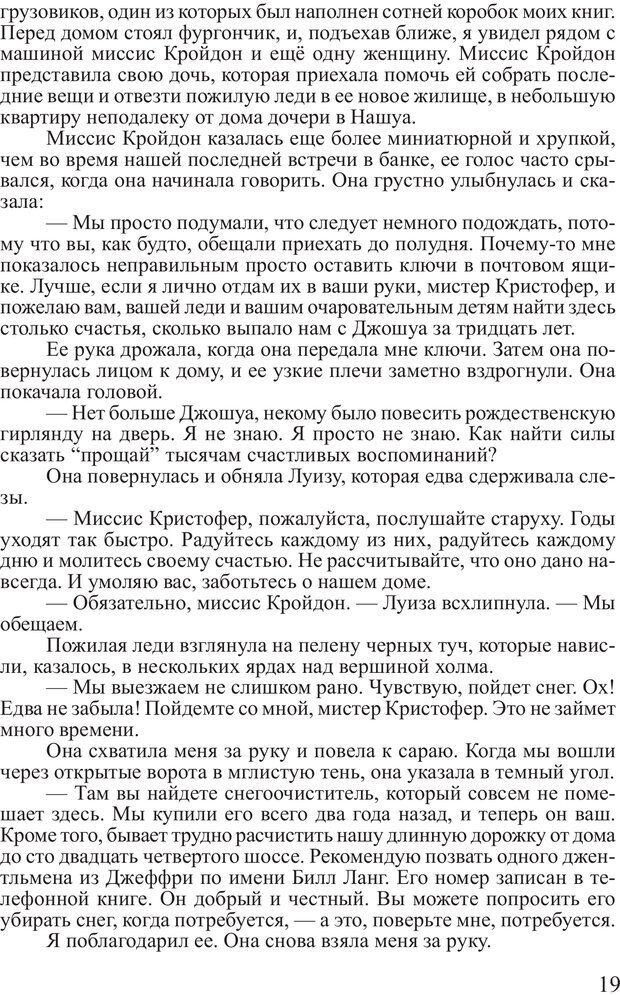 PDF. Выбор. Мандино О. Страница 18. Читать онлайн