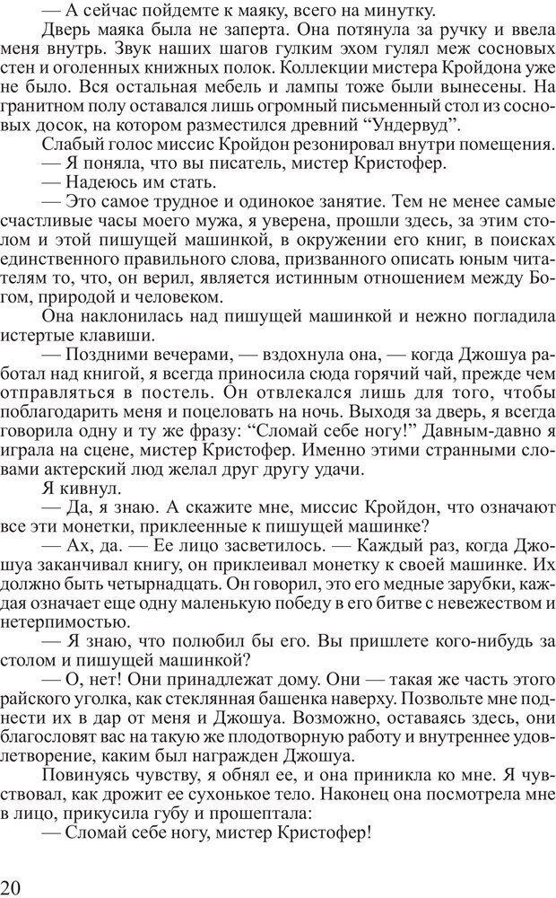 PDF. Выбор. Мандино О. Страница 19. Читать онлайн