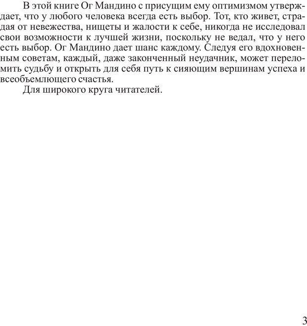 PDF. Выбор. Мандино О. Страница 2. Читать онлайн