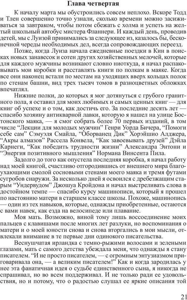PDF. Выбор. Мандино О. Страница 20. Читать онлайн