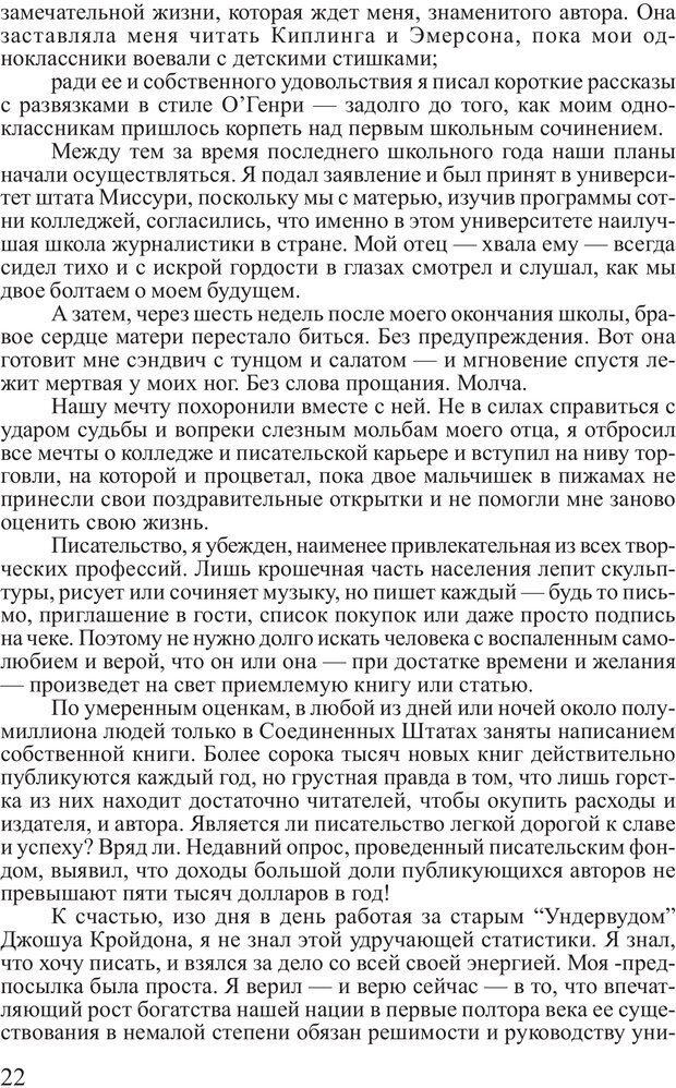 PDF. Выбор. Мандино О. Страница 21. Читать онлайн