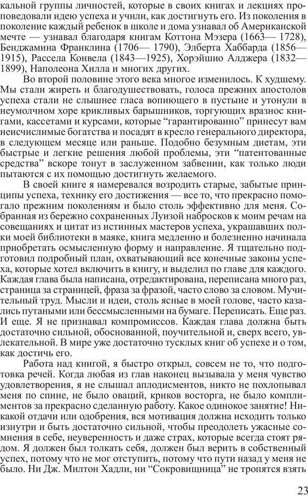 PDF. Выбор. Мандино О. Страница 22. Читать онлайн