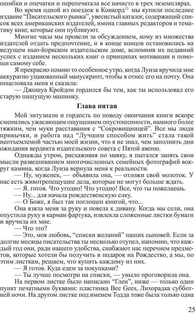 PDF. Выбор. Мандино О. Страница 24. Читать онлайн