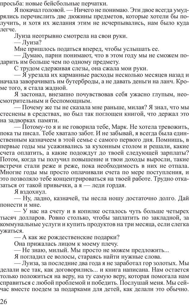PDF. Выбор. Мандино О. Страница 25. Читать онлайн