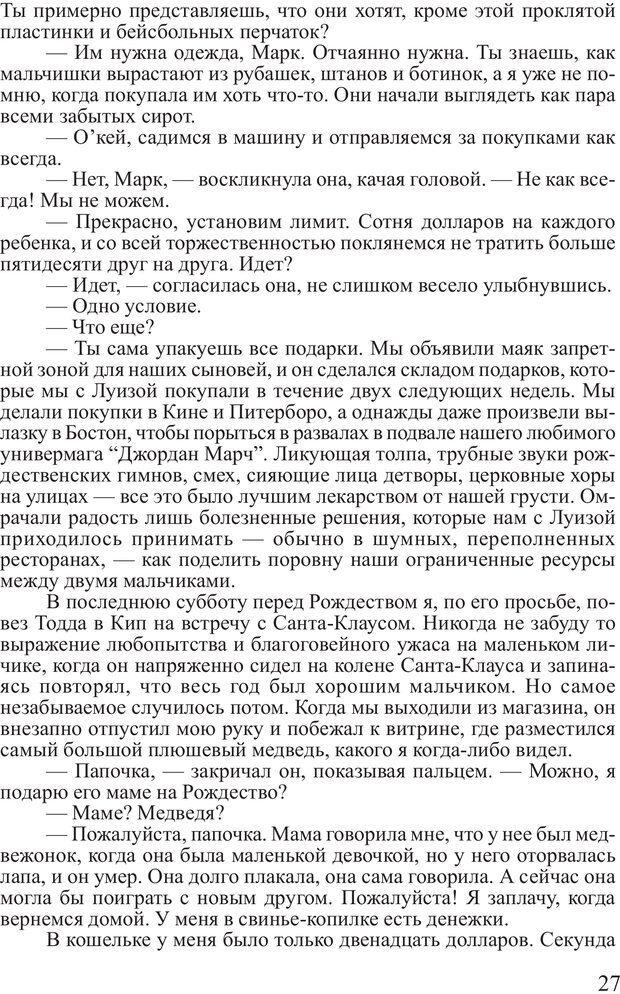 PDF. Выбор. Мандино О. Страница 26. Читать онлайн