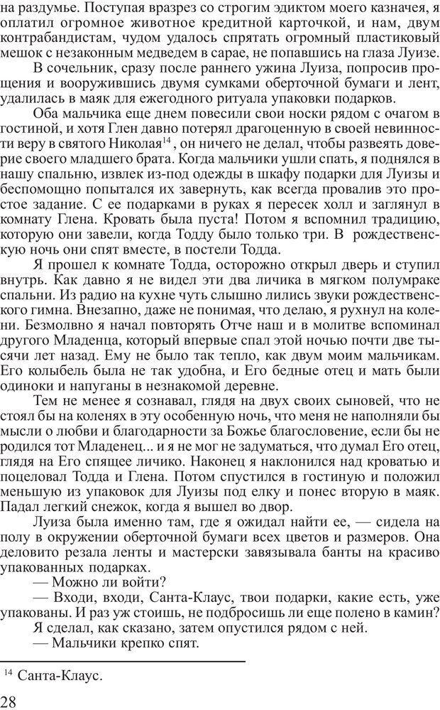 PDF. Выбор. Мандино О. Страница 27. Читать онлайн