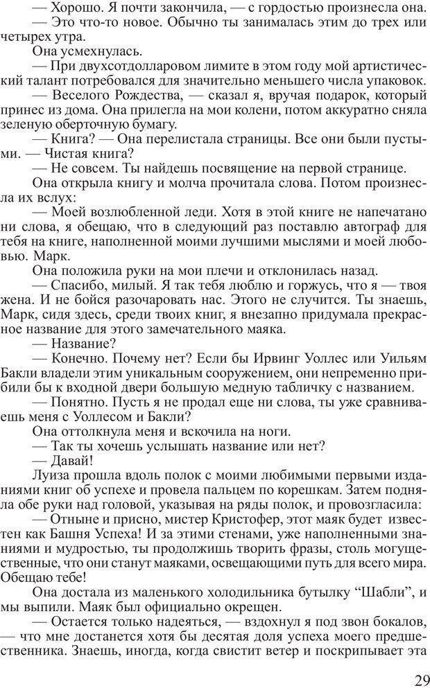 PDF. Выбор. Мандино О. Страница 28. Читать онлайн