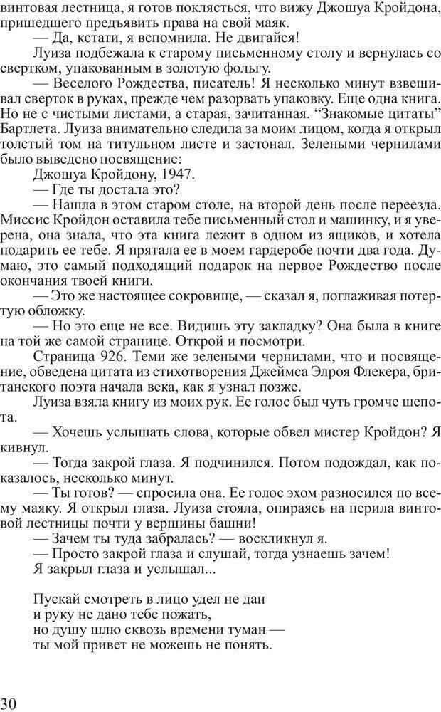 PDF. Выбор. Мандино О. Страница 29. Читать онлайн