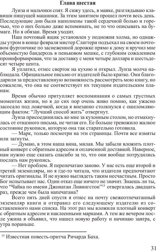 PDF. Выбор. Мандино О. Страница 30. Читать онлайн