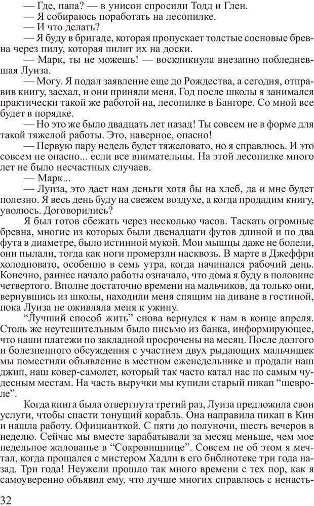 PDF. Выбор. Мандино О. Страница 31. Читать онлайн