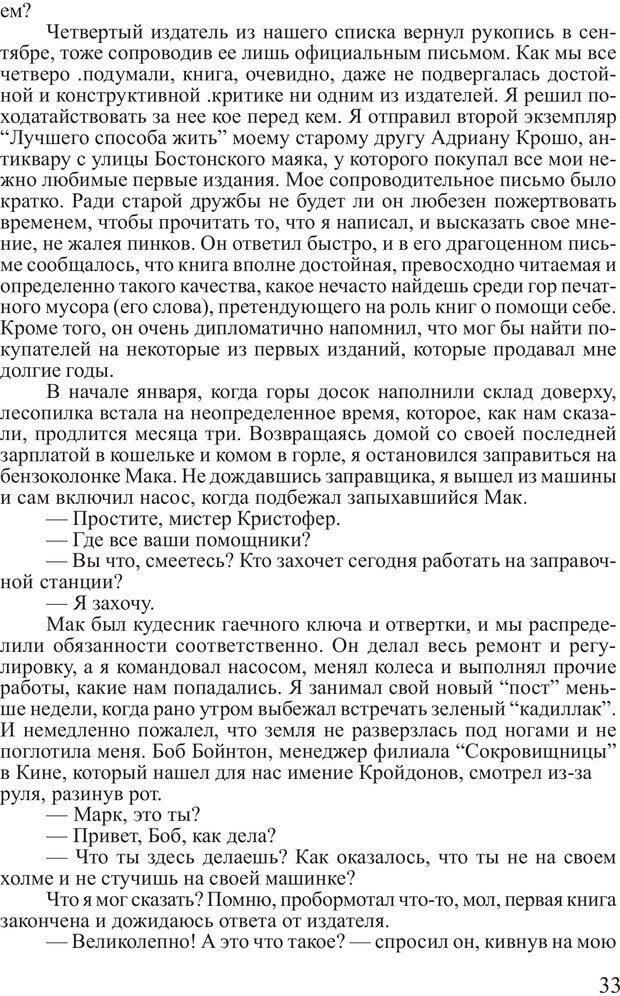 PDF. Выбор. Мандино О. Страница 32. Читать онлайн