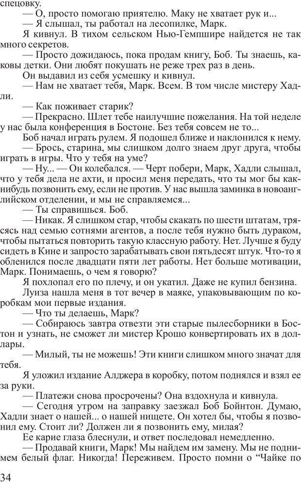 PDF. Выбор. Мандино О. Страница 33. Читать онлайн