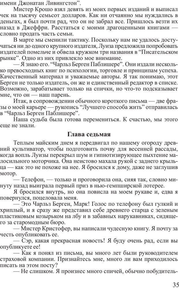 PDF. Выбор. Мандино О. Страница 34. Читать онлайн