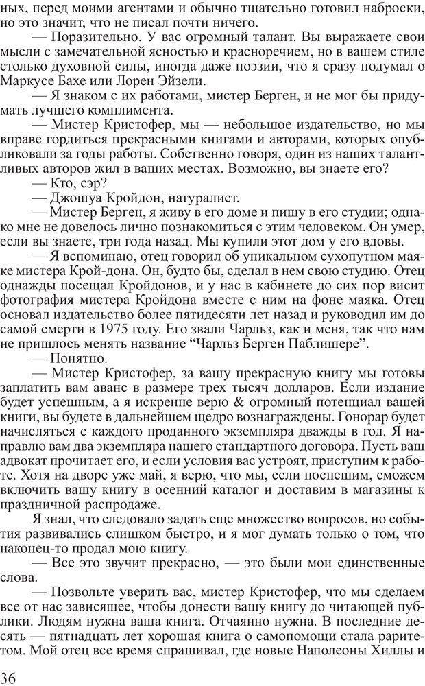 PDF. Выбор. Мандино О. Страница 35. Читать онлайн