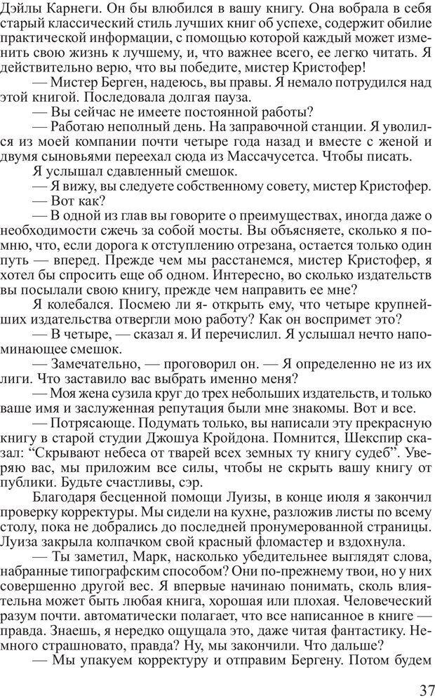 PDF. Выбор. Мандино О. Страница 36. Читать онлайн
