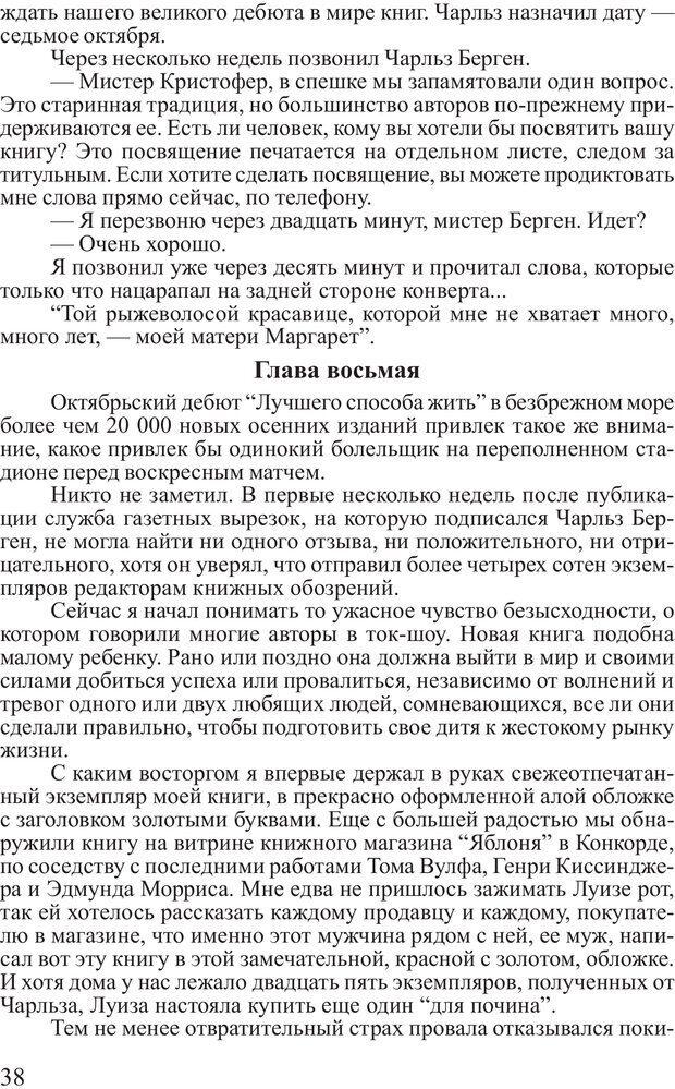 PDF. Выбор. Мандино О. Страница 37. Читать онлайн
