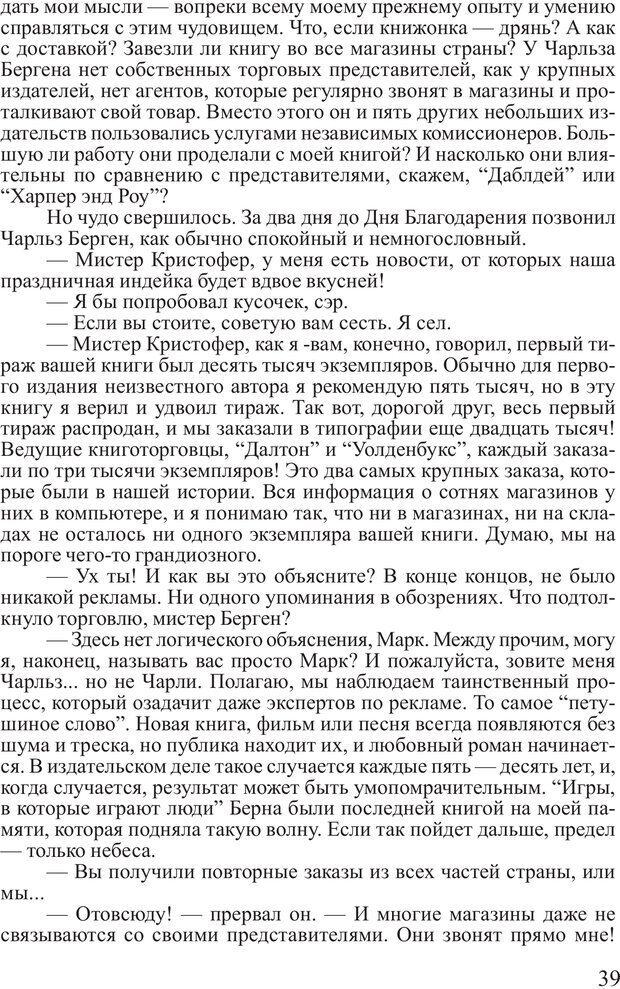 PDF. Выбор. Мандино О. Страница 38. Читать онлайн