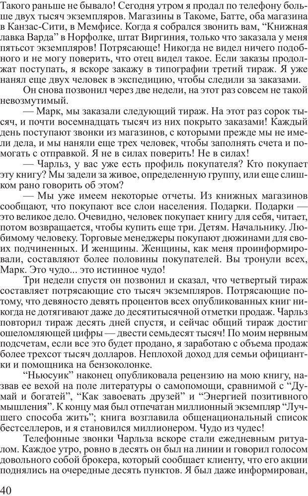 PDF. Выбор. Мандино О. Страница 39. Читать онлайн