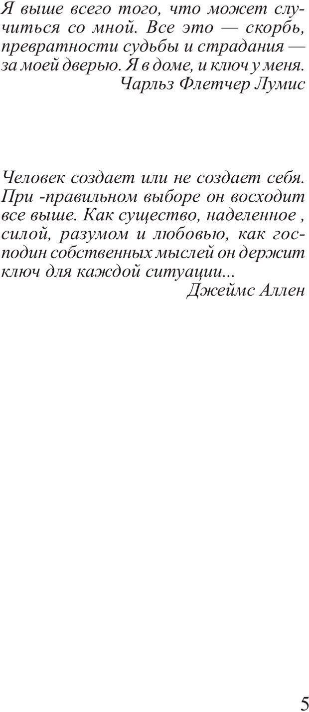PDF. Выбор. Мандино О. Страница 4. Читать онлайн