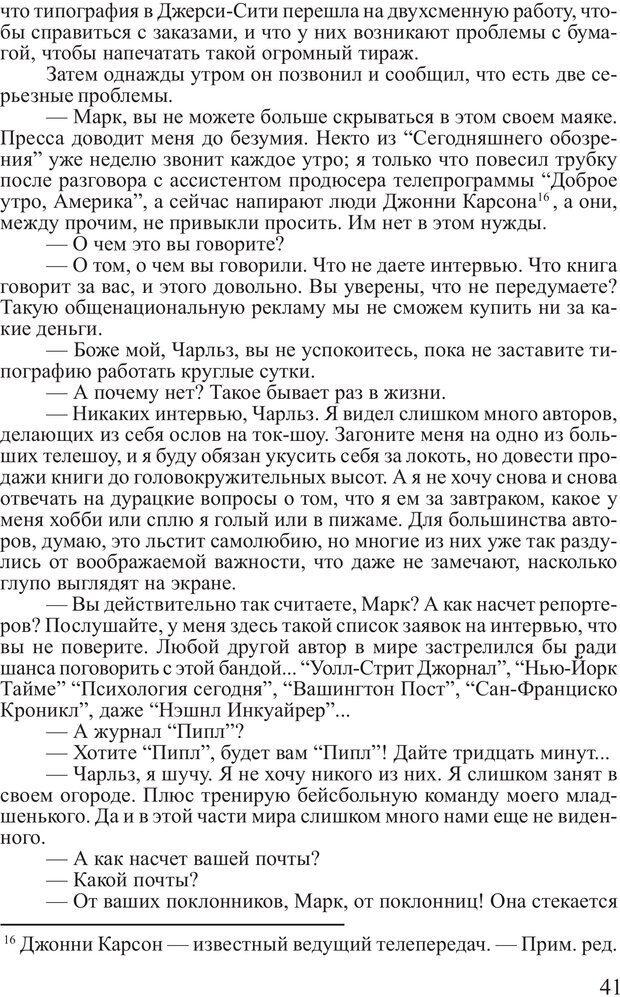 PDF. Выбор. Мандино О. Страница 40. Читать онлайн